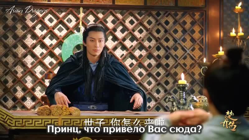 Легенда о Чу Цяо отрывок из 44 серии
