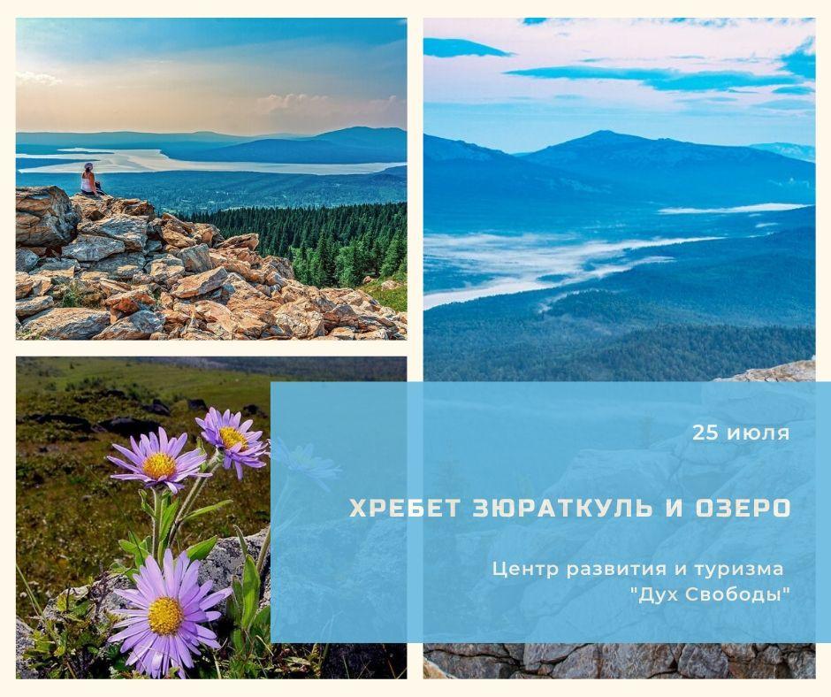 Афиша Челябинск Хребет Зюраткуль + озеро 25.07.20
