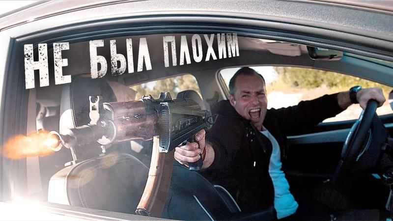 Юрий Благополучный feat. Серёга Хороль – Не Был Плохим (Премьера КЛИПА) 2020