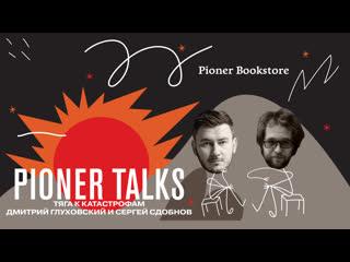 Pioner Talks с Дмитрием Глуховским  Метро 2033, протесты, герметичная Россия, аудиосериал Пост