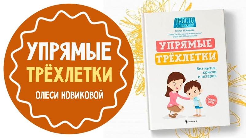 Рождение первенца Упрямые трёхлетки от Олеси Новиковой и Маминой школы