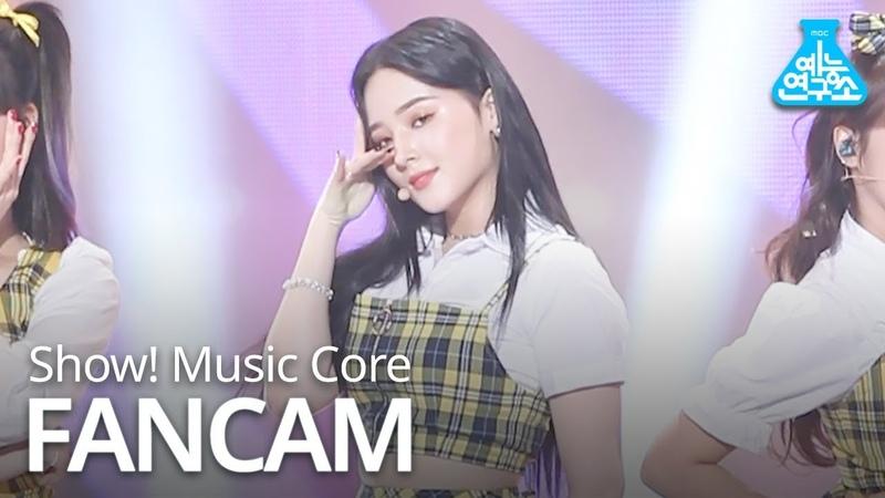[예능연구소 직캠] MOMOLAND - I'm So Hot (낸시), 모모랜드 - I'm So Hot (NANCY) @Show! Music Core 20190406