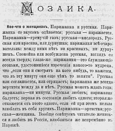 «Кое-что о женщинах» из 1885 года