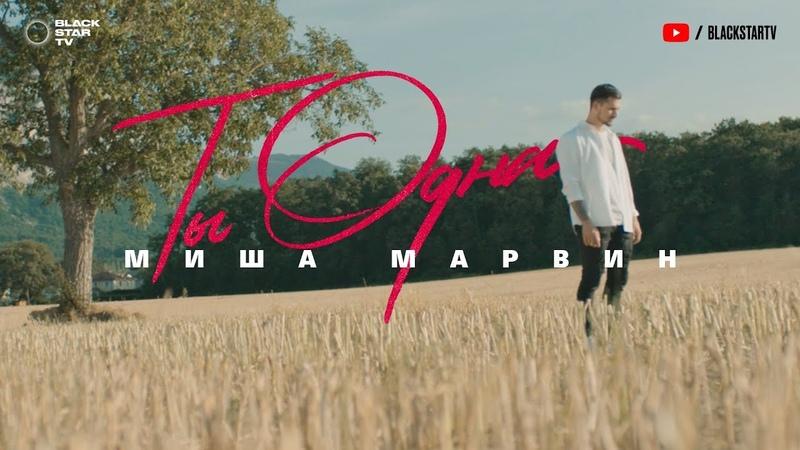 Миша Марвин Ты одна Премьера клипа 2019 12