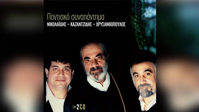 Στέλιος Καζαντζίδης - Την παχνιάν και τα σύννεφα - Offic