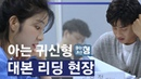 [Script Reading] 핫샷 고호정X라붐 지엔 웹드라마 '아는 귀신 형' 대본 리딩  'A Ghost I Know' Hotshot Hojung x