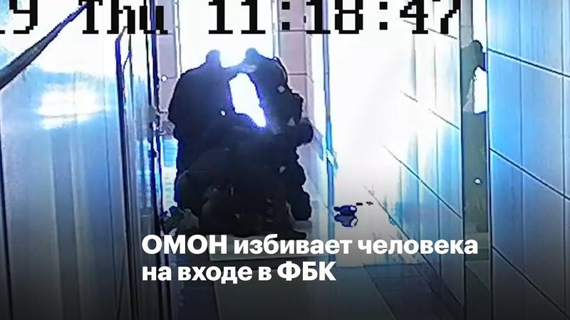 ОМОН избивает человека на входе в ФБК