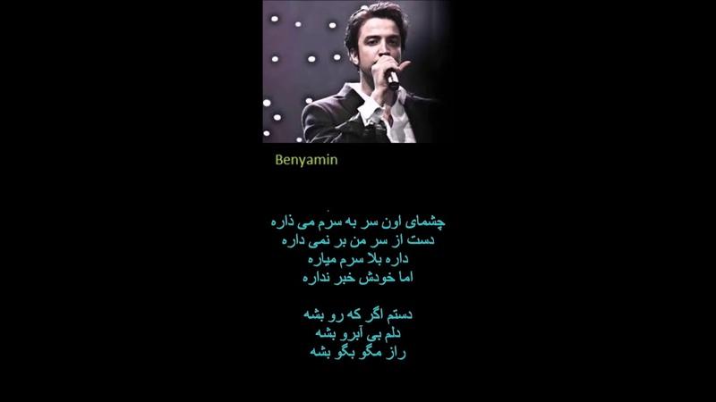 IRAN Singer Benyamin Ashegh Shodam I Fell In Love