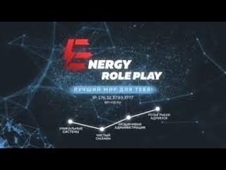 Розыграшь бизнеса на проекте Energy-RP