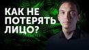 Как не потерять лицо Михаил Дашкиев и Петр Осипов Метаморфозы БМ