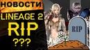 🔥Lineage 2 Essence - последний гвоздь в крышку гроба / Новости онлайн игр №33