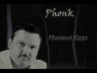 """Михаил Круг """"Водочку пьем"""".PHONK  remix/Фонк ремикс"""