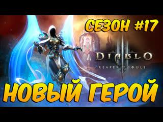 Diablo 3: НОВЫЙ ГЕРОЙ! Сезон #17