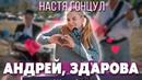 НАСТЯ ГОНЦУЛ - АНДРЕЙ ЗДАРОВА (клип Привет Андрей )