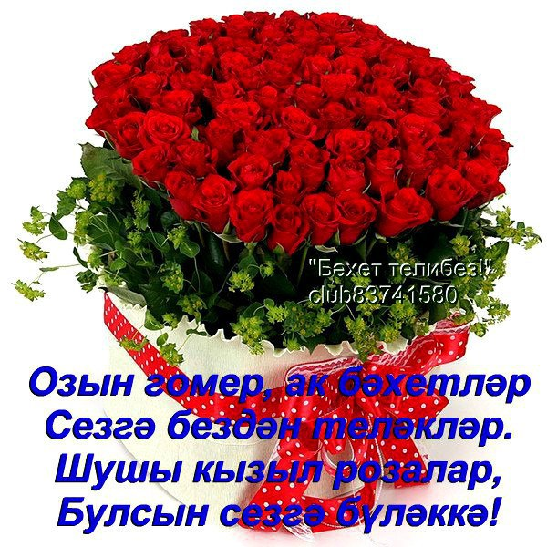 туган конен белэн открытка татарча адрес можно
