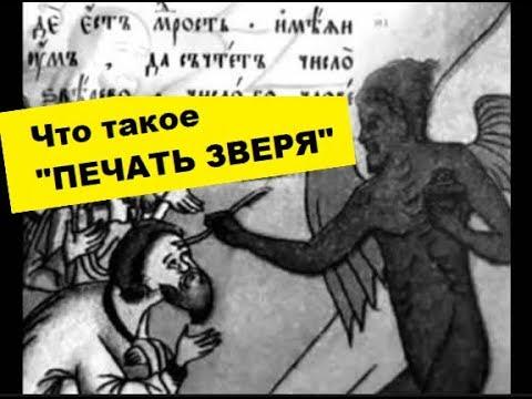 Тайна печати зверя.Тщательно скрытая история часть 42 Моя территория Павел Карелин