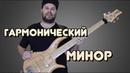 Гармонический Минор и его применение в импровизации