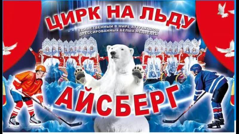 2 билета 1 победителю в Пермский цирк на заключительное представление оригинального ледового шоу Цирк на льду Айсберг