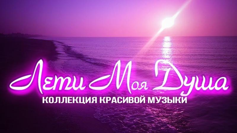 ЛЕТИ МОЯ ДУША Коллекция Красивой Музыки и Сказочный Восход над Морем в 4K Ultra HD