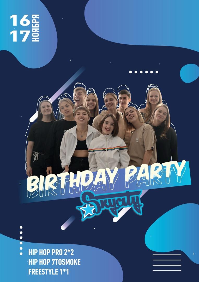 Афиша Омск BIRTHDAY PARTY IN SKY CITY SCHOOL!