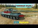 AMX 50B Старичок ещё ого-го