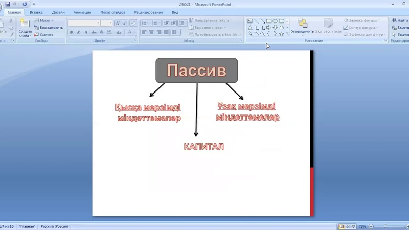 Бухучет Искакова П