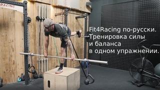 Fit4Racing по-русски. Тренировка силы и баланса в одном упражнении.