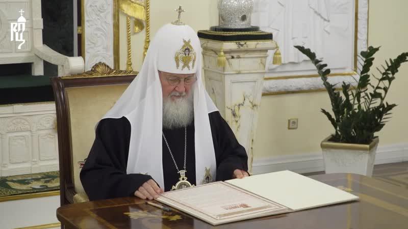 Святейший Патриарх подписал грамоту о единстве с Архиепископией западноевропейской