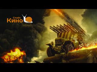Секретное оружие (2019, россия) военный, драма; cl; смотреть фильм/кино онлайн киноспайс hd
