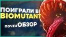 почти ОБЗОР Biomutant прохождение с Gamescom 2019