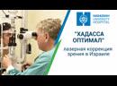 Лазерная коррекция зрения в МЦ «Хадасса Оптимал»