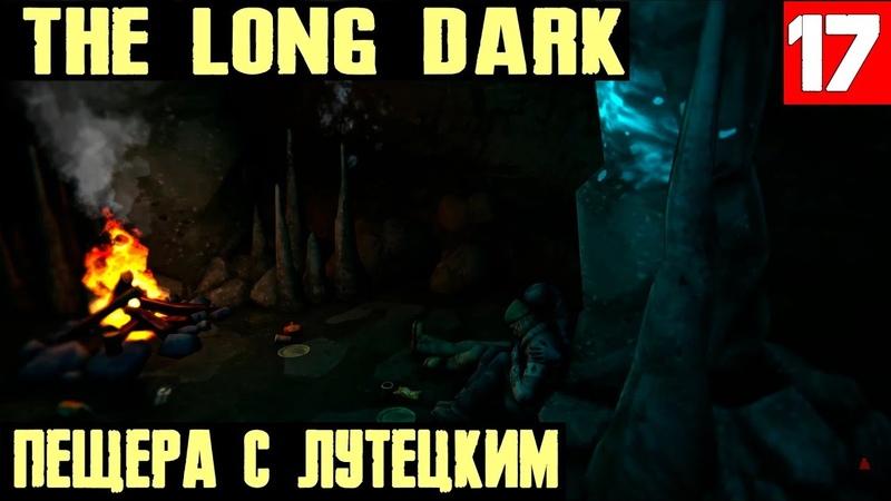 The Long Dark - прохождение 3 эпизода. Залутываемся по самые помидоры и секретная пещера с лутом 17