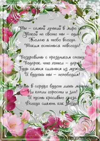 поздравление сына с днем рождения до слез людей российских подземок