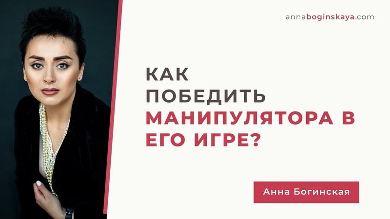 Как победить манипулятора в его игре. Анна Богинская.