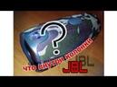 Снял с колонки JBL XTREME защитный корпус и узнал что находится внутри ЭТО ПРОСТО ШОК