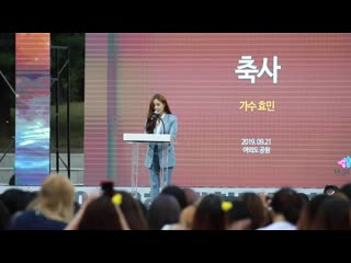 FANCAM 190921 Hyomin - 3rd Korea Youth Day - Speech