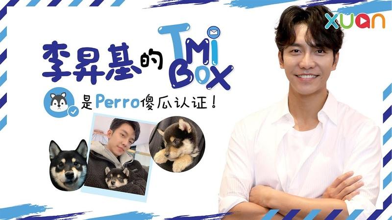 李昇基的TMI BOX:是Perro傻瓜认证! | Lee Seung Gi Exclusive Interview