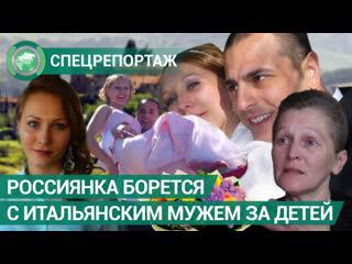 Россиянка борется с итальянским мужем за двух детей. ФАН-ТВ