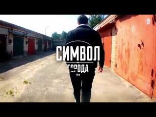 Символ Города - May 13 (Thomas Mraz Cover)