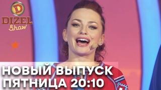 Дизель Шоу 2019 - НОВЫЙ ВЫПУСК 67   6 декабря 20:10 - ЮМОР ICTV