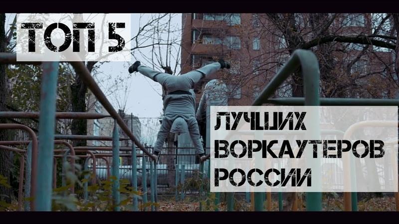 Топ 5 лучших турникменов России