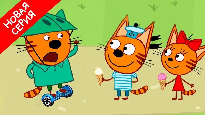 Три Кота | Гироскутер для Компота | Серия 140 | Мультфильмы для детей