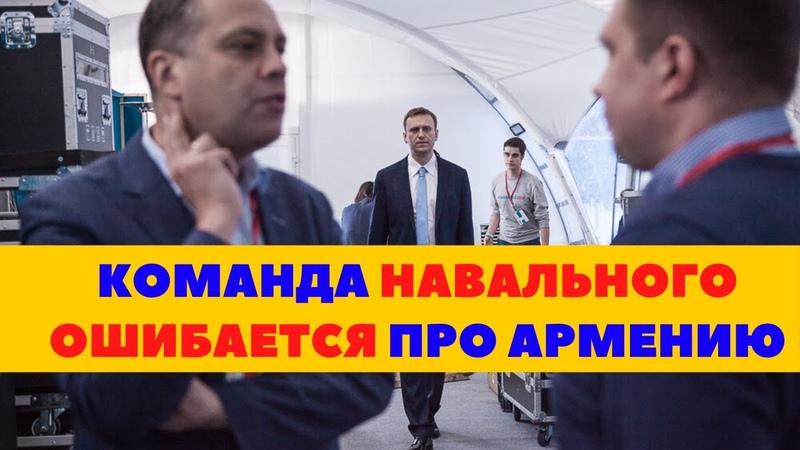 Навальный и Ко ошибаются про Армению Милов за Евро интеграцию при любой проблеме