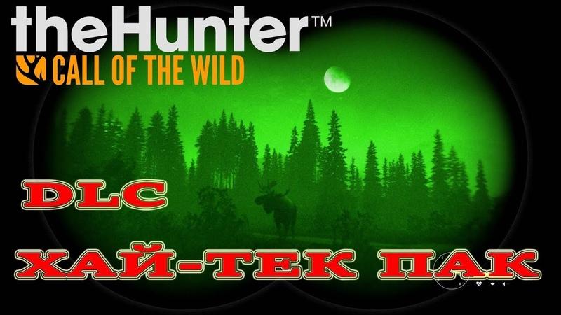 DLC High-Tech Hunting Pack - СИМУЛЯТОР ОХОТНИКА