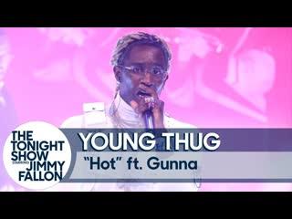 Young thug x gunna - hot (live) [рифмы и панчи]