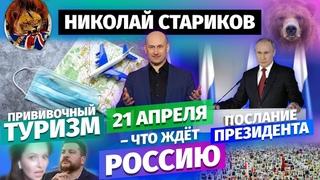 Николай Стариков: 21 апреля – что ждёт Россию, послание Президента и прививочный туризм