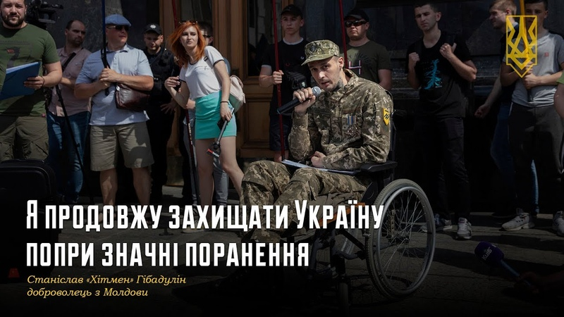 Я продовжу захищати Україну попри значні поранення доброволець Хітмен з Молдови НацКорпус