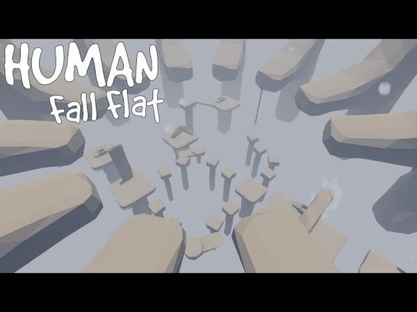 Вальгалла ! Часть 4 (Human: Fall Flat)