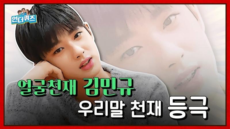 [언더퀴즈] (ENG SUB) ep.04 얼굴천재 김민규 우리말 퀴즈도 천재 등극? 모든지 만렙인 민4