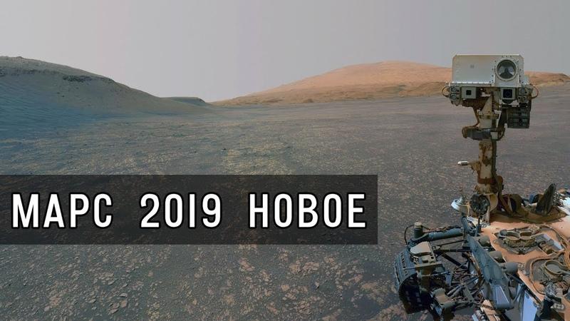 Марс 2019 июль Кьюриосити Инсайт новая панорама облака Афелия метеосводки поиск следов жизни